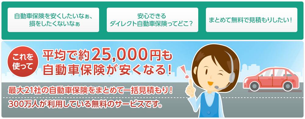 平均で約25,000円も自動車保険が安くなる!
